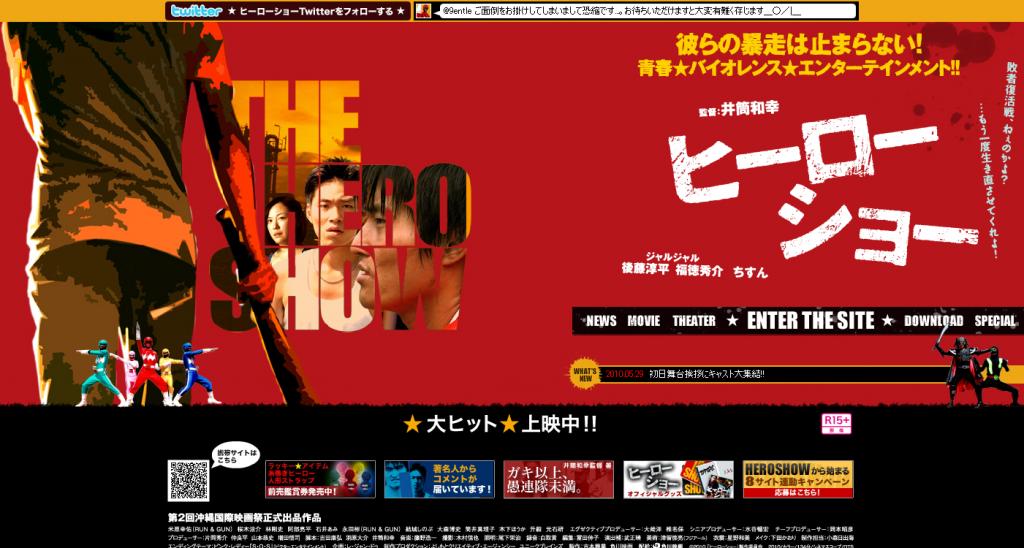 映画「ヒーローショー」公式サイト